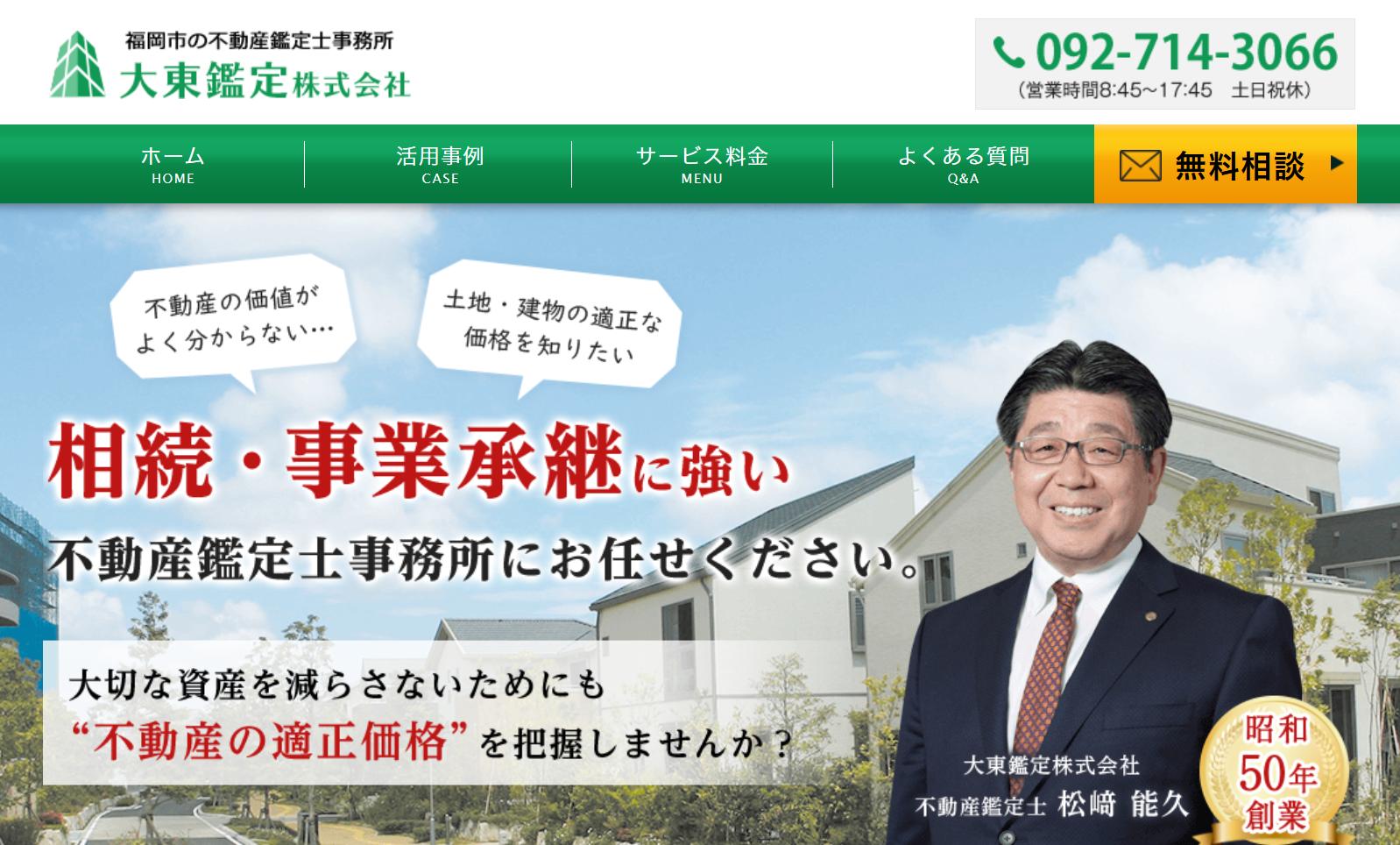 福岡市の相続・事業承継に強い不動産鑑定士事務所